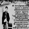 Алимарданов Адель