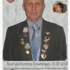 Гридчин Виктор